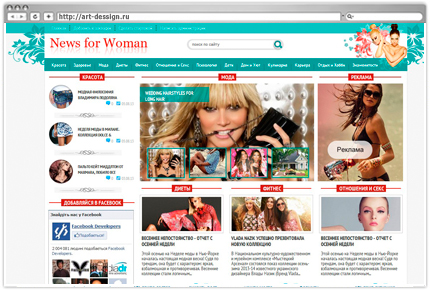 Шаблон News for Woman для CMS DLE
