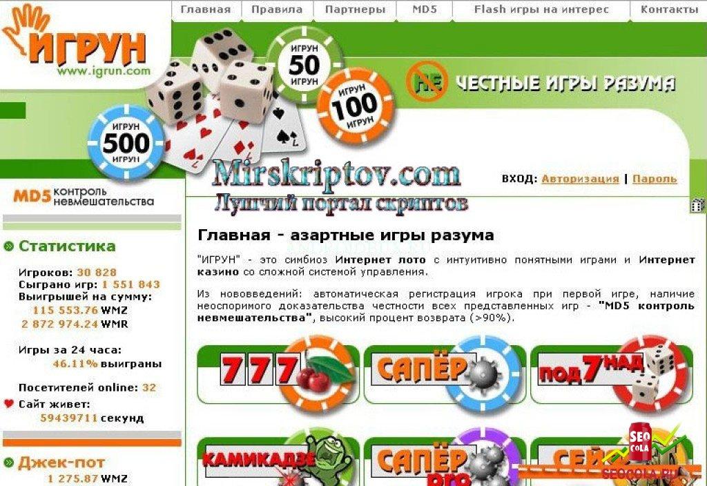 Скачать казино игрун wind казино