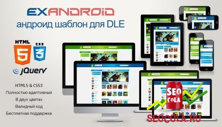 ExAndroid - отзывчивый android шаблон для DLE